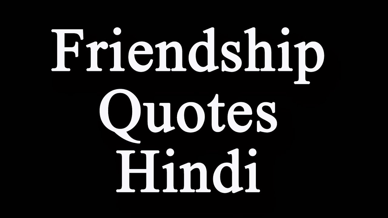 A Quote About Friendship Friendship Quotes In Hindi  Youtube