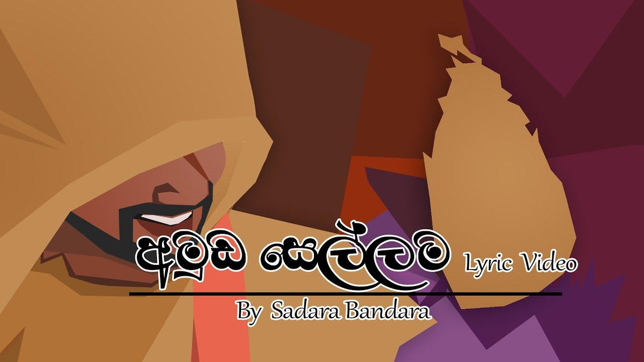 Sadara Bandara - Amuda Sellama (අමුඩ සෙල්ලම) - Unmixed - Director's Cut  [Official Lyric Video]