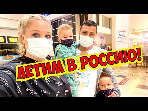 ЛЕТИМ В РОССИЮ! СДАЕМ ТЕСТЫ ВО ВНУКОВО