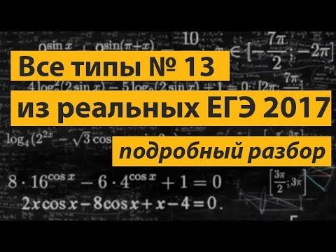 Решение всех типов задания 13 из реальных ЕГЭ  по математике 2017.. Профильный уровень.