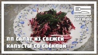 ПП салат из свежей капусты со свёклой - ПП РЕЦЕПТЫ: pp-prozozh.ru