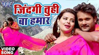 Khesari Lal Yadav का सबसे रोमांटिक VIDEO SONG || जिंदगी तुही बा हमार || Bhojpuri Hit Songs 2019