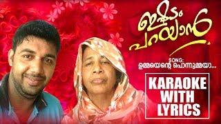 Ummayente Ponnummaya Karaoke With Lyrics | Saleem Kodathoor New Album Karaoke | Ishttam Parayan