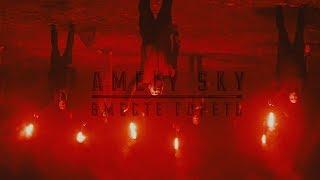 Amely Sky - ВМЕСТЕ ГОРЕТЬ / 0+ / Official video