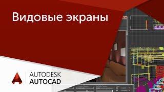 [Урок AutoCAD] Видовые экраны в Автокад.
