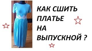 DIY: КАК СШИТЬ ДЛИННОЕ ПЛАТЬЕ  В ГРЕЧЕСКОМ СТИЛЕ НА ТОРЖЕСТВО ?(В этом видео я показываю как я сшила себе платье на выпускной или на свадьбу подруги....такое платье так же..., 2014-06-28T17:23:41.000Z)