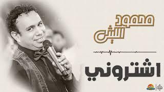 محمود الليثي - اشتروني || جديد و حصري على هاي ميكس  2018
