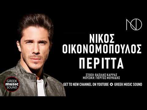 Νίκος Οικονομόπουλος - Περιττά / Nikos Oikonomopoulos - Peritta / Official Releases