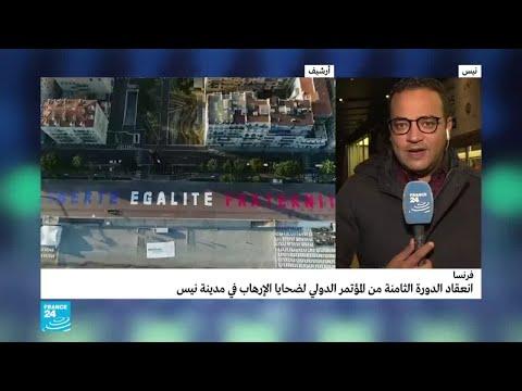 فرنسا: مشاركة مغاربية في مؤتمر نيس الدولي لضحايا الإرهاب  - نشر قبل 23 دقيقة
