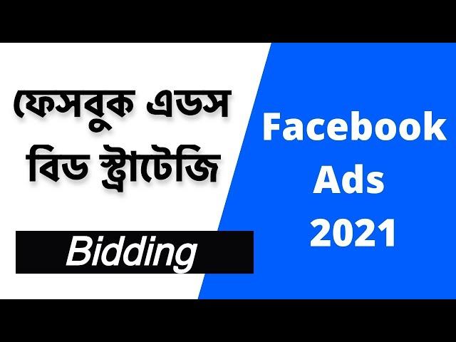 Facebook Ads Bidding Strategy (ফেসবুক এডস বিড স্ট্রাটেজি)   Facebook Ads Tips 2021