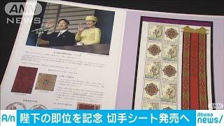 即位記念切手発売へ デザインに鳳凰や宝相華文様(19/08/20)