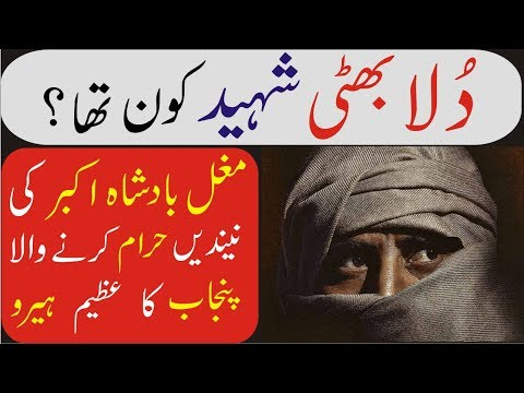 Dulla Bhatti kun tha? Punjab Ka Sb Se Azeem Hero