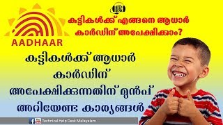 How To Apply For Aadhaar Card For Kids? MALAYALM TECH VIDEOS