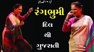 Sarita Joshi    Rang Bhumi    100% Entertainment Guarantee    Dil The Gujarti   