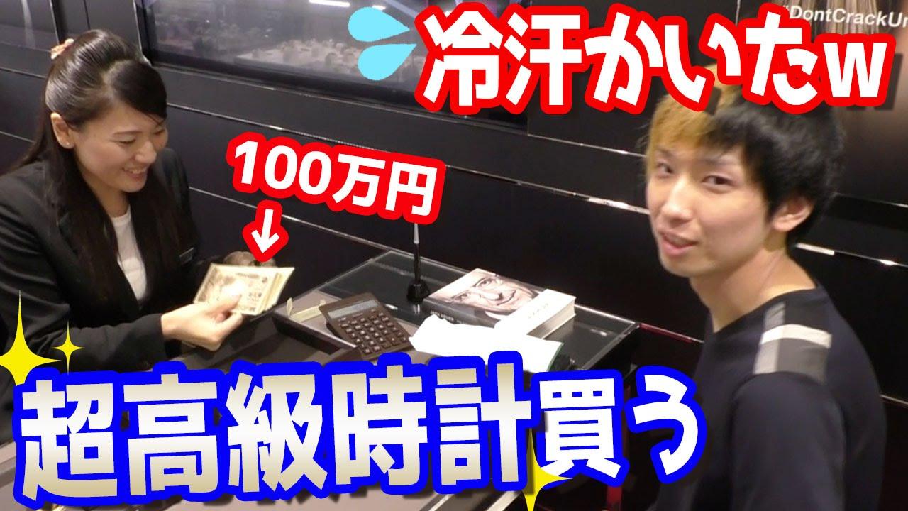 competitive price a1382 c0d44 【過去最高額】ヒカル、超高級時計を買う