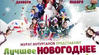 Мурат Мутурганов представляет «Лучшее новогоднее шоу страны» с 29 декабря по 5 января.