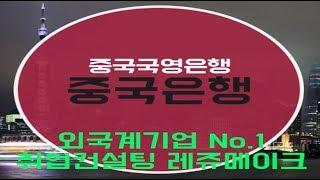 중국은행 채용 취업준비 방법 Bank of China