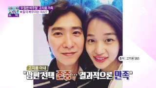 우월한 비주얼 고지용 가족, 아내는 의학계 김태희? thumbnail