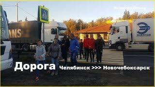 Дорога с Челябинска до Новочебоксар Едим на автобусе