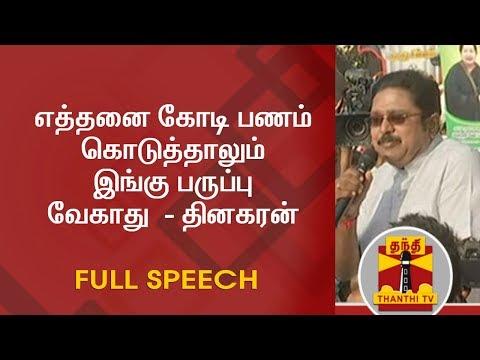 எத்தனை கோடி பணம் கொடுத்தாலும் இங்கு பருப்பு வேகாது  - தினகரன் | TTV Dinakaran FULL Speech RK Nagar