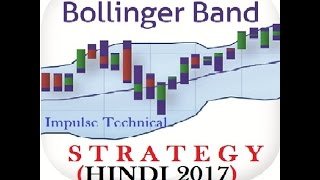 How to Trade Stocks Using Bollinger Bands ( Simple Method) (Hindi) 2017