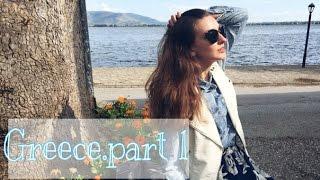 Влог : Путешествие в Грецию с блогерами Natasha Naffy, Alina Flycloud, TattyVasilieva(Привет, меня зовут Лера Каменская. Это первая часть моего путешествия по Греции. В этом видео вы увидите..., 2016-05-15T13:37:51.000Z)