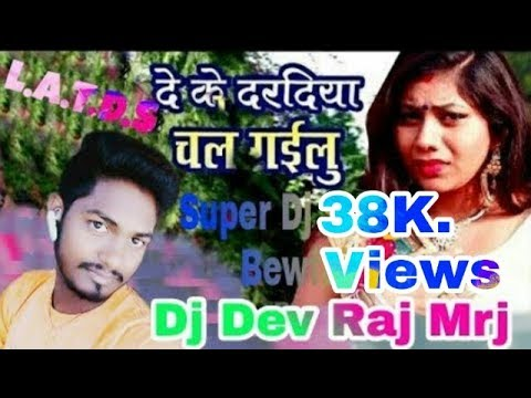 De Ke Dardiya Chal Gaelu ...Sad Mix Song Dj Dev Raj Mrj