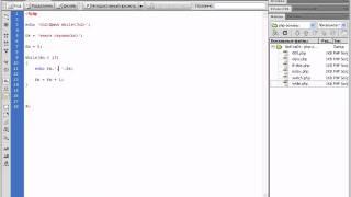 Видеоуроки php+MySQL. Урок 12. Цикл while (часть 2)