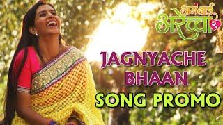 Aga Bai Arechyaa 2 - Jagnyache Bhaan He - Song Teaser 1 - Shankar Mahadevan - Marathi Movie