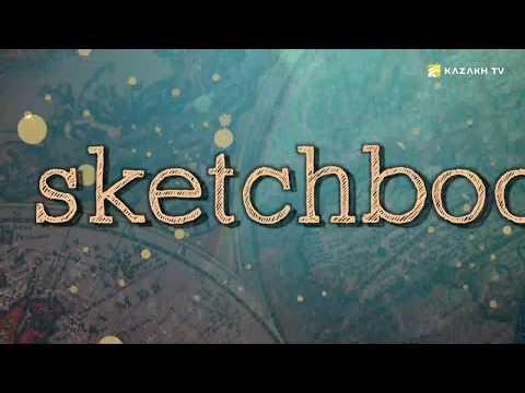 Sketchbook. Пётр Услар