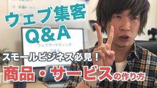 【Q&A】自分の商品・サービスが作れません!どうやって作ればいいですか?