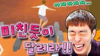 무조건 달리는 게임 :: 한국에서 가장 어려운 게임 :: 매드러너, 밍모 Games