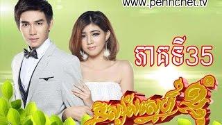 Video Part 35 រឿងភាគខ្មែរ និស្ស័យស្នេហ៍ខ្ញុំ Khmer Movie Nisay Snea knhom on 10 Dec 2014 download MP3, 3GP, MP4, WEBM, AVI, FLV November 2017