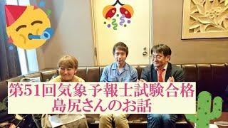 第51回気象予報士試験合格体験談その1<島尻さん>(ラジオっぽいTV!2028)