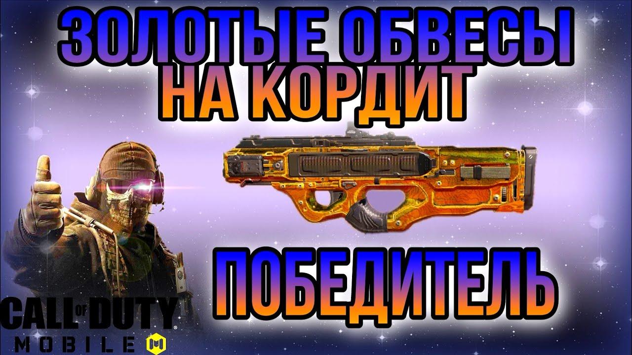 кал оф дьюти mobile apk