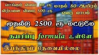 small business ideas | business ideas in tamil | unique business idea | b4u business | b4u