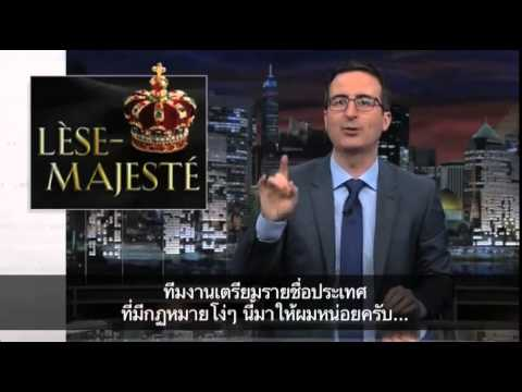 John Oliver on the Thai junta and monarchy
