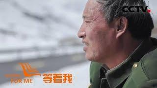 [等着我]天山守墓人祭英烈 为百余位牺牲战友寻家| CCTV