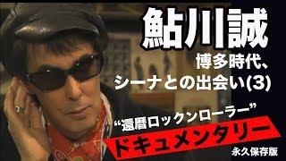 鮎川誠 誕生〜現在まで TVドキュメント 2010 福岡 聞き手:武田鉄矢 孤高...