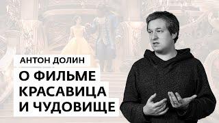 """Антон Долин о фильмах """"Красавица и чудовище"""", """"Сплит"""", """"Скрытые фигуры"""""""