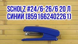 Розпакування Scholz №24/6-26/6 20 аркушів Синій 8591662402261
