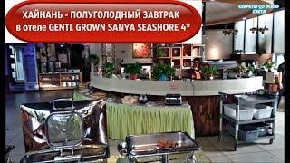 ХАЙНАНЬ НЕ ОЖИДАЛА ПОЛУГОЛОДНЫЕ ЗАВТРАКИ в отеле GENTL GROWN SANYA SEASHORE 4 ДАДУНХАЙ