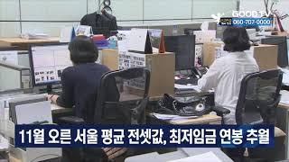 11월 오른 서울 평균 전셋값, 최저임금 연봉 추월 […