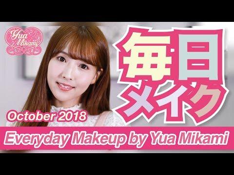 【毎日メイク】三上悠亜♡Everyday Makeup