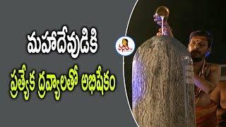 మహాదేవుడికి  ప్రత్యేక ద్రవ్యాలతో అభిషేకం | Koti Deeposthavam 2018 | Vanitha TV