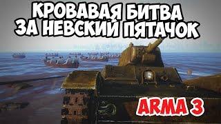 Тяжелый бой за Невский Пятачок Arma 3 Iron Front