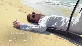 Смотреть клип Марк Тишман - Пьяней