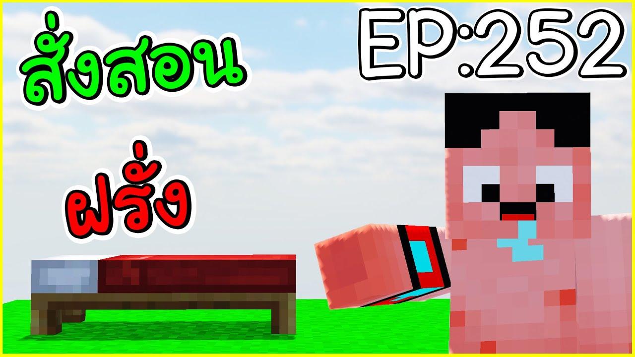 สั่งสอนพวกฝรั่ง จนร้องไห้ - Minecraft EP:252