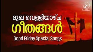 Good Friday Special Songs   Malayalam Christian Devotional Songs   Jino Kunnumpurath
