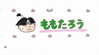 [Kênh học tiếng Nhật] Nghe kể truyện tranh - MomoTaro Cậu bé Trái Đào  - Thời lượng: 4:52.